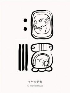 マヤ暦占い