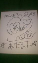 浅田真央選手の筆跡診断