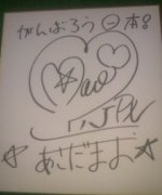 浅田真央の筆跡診断