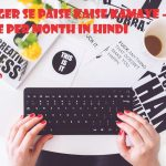 Blogger Se Paise Kaise Kamaye – 10000 Rupees Per Month In Hindi
