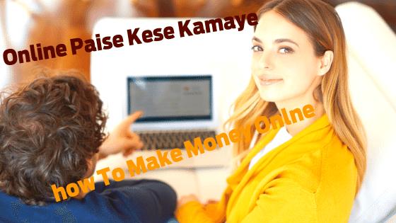 Online Paise Kese Kamaye