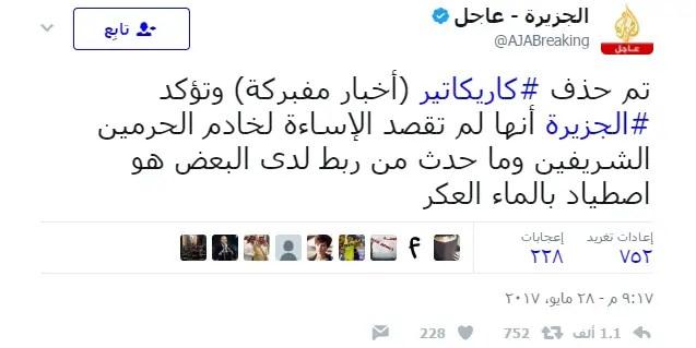 من جديد كاريكاتير يصب الزيت على نار الخلافات الإعلامية بين السعودية و قطر
