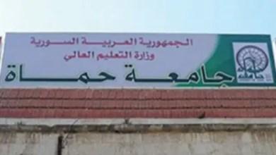 Photo of وزير التعليم في حكومة بشار الأسد : نعمل على إحداث مستشفى جامعي في حماة بتكلفة 3 مليارات ليرة