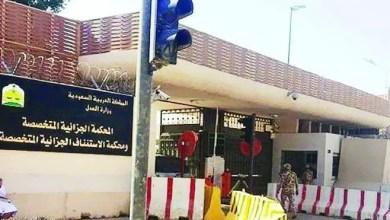 """Photo of السعودية : السجن لـ 10 مواطنين أدينوا بـ """" تكفير الحكومة """""""