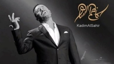 "Photo of الفنان العراقي كاظم الساهر يطرح أغنية "" صباح الخير "" ( فيديو )"