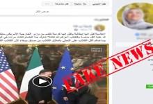 "Photo of حقيقة خبر تقديم إعلامية إيطالية كردية "" طعام الكلاب "" لوزير الخارجية الأمريكي لمساعدته على التحلي بالصدق و الوفاء"
