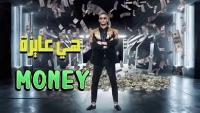 Photo of أغنية محمد رمضان الجديدة تتجاوز المليون مشاهدة ( فيديو )