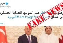"Photo of حقيقة خبر "" تمويل قطر لعملية نبع السلام "" التركية في سوريا"