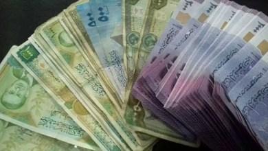 Photo of ارتفاع جديد للدولار .. سعر صرف الدولار و اليورو و الذهب مقابل الليرة السورية الأحد 15 \ 12 \ 2019