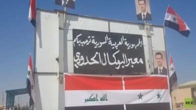 Photo of قرار نظامي جديد متعلق بمعبر البوكمال الحدودي مع العراق