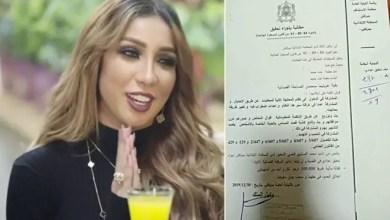 Photo of سحب جواز سفر المغنية المغربية دنيا بطمة و ملاحقتها قضائياً