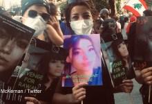 صورة عن روان مستو التي توفيت جراء انفجار مرفأ بيروت .. جنسيتها و التفاصيل المتعلقة بوفاتها و دفنها