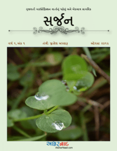 Sarjan magazine first issue front page