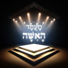 מה המשמעות והערך של אשה בעיני היהדות?