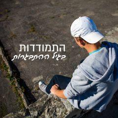 מה נעשה כדי שהבן שלנו יתפלל?