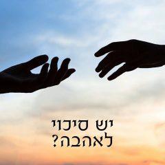 חיפוש נואש אחרי אהבה…