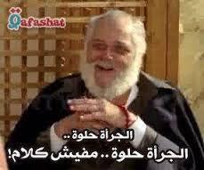 الجرأه حلوه مفيش كلام صور كومنتات مضحكة للفيس بوك أكتب
