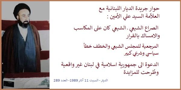 جريدة الديار - السيد علي الامين