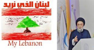 السيد علي الأمين - لبنان الذي نريد