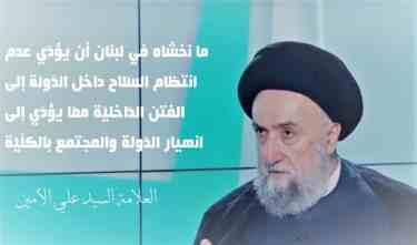 الامين   العلامة الأمين : ما نخشاه في لبنان أن يؤدّي عدم انتظام السّلاح داخل الدّولة إلى الفتن الدّاخليّة ممّا يؤدّي إلى انهيار الدّولة والمجتمع بالكلّيّة