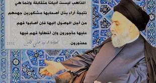 الامين | الحوار المطلوب بين المذاهب الإسلامية 2