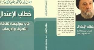 الامين | خطاب الاعتدال في مواجهة ثقافة التطرف والإرهاب للعلاّمة  السيد علي الأمين  -عرض، خليل برهومي