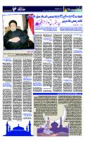 العلامة السيد علي الأمين لـ جريدة الجريدة الكويتية: بعض الدعاة صوَّر الإسلام كأنه رفض للآخرين