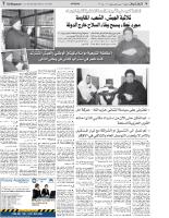التلغراف الأسترالية – سيدني : مقابلة مع العلامة السيد علي الأمين 30-11-2012
