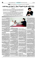 العلامة السيد علي الأمين في حواره مع جريدة الأيام  في البحرين: ولاية الفقيه نظرية مذهبية لا يمكن أن تعيش في وسط متعدد