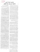 من الأرشيف : مقال في جريدة الديار اللبنانية – 25 ت 1 1994 : العلامة الأمين : لتنظيم السلك الديني بالشكل الذي يعزز الولاء للوطن