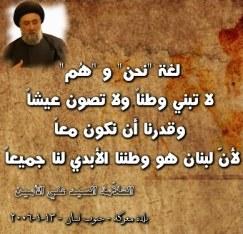 العلاّمة السيد علي الأمين : للابتعادعن الثقافة المذهبية ولغة نحن وهم ، لن تحمينا مذاهبنا ولا طوائفنا، بل الانصهار الوطني والدولة العادلة