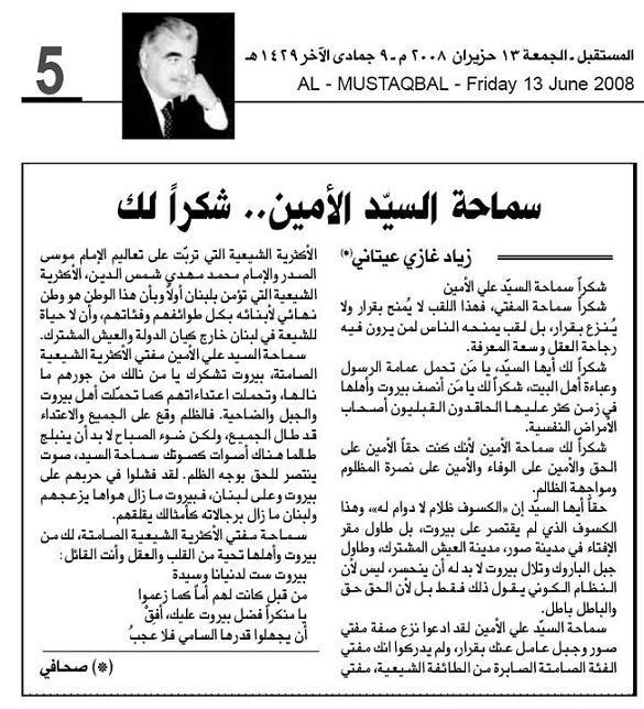 سماحة السيد الأمين ... شكراً لك - زياد غازي عيتاني