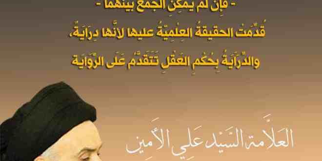 Ali al-Amin