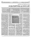 كتاب جديد للعلامة السيد علي الأمين: خطاب الاعتدال في مواجهة التطرّف والإرهاب