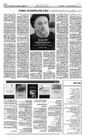 السيد علي الأمين في -السنّة والشيعة أمة واحدة- إسلام واحدٌ واجتهادات متعددة – يقظان التقي