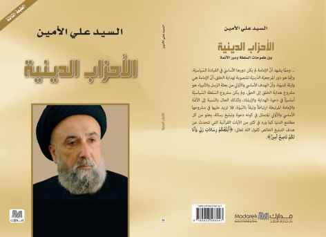الامين   الأحزاب الدينية بين طموحات السلطة ودور الأئمّة - الطبعة الثالثة 2