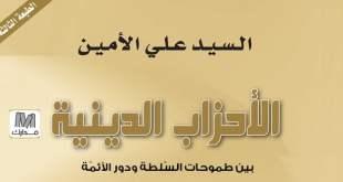 الامين | الأحزاب الدينية بين طموحات السلطة ودور الأئمّة - الطبعة الثالثة 1