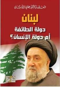 لبنان دولة الطائفة أم دولة الإنست