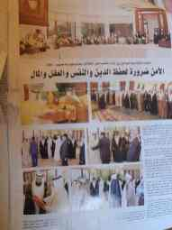 الامين | خطر التطرّف والإرهاب - كلمة العلاّمة السيد علي الأمين - مملكة البحرين 12