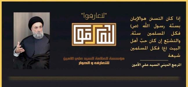 الامين   التسنن و التشيع 15