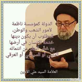 مسؤولية الدولة - السيد علي الامين