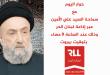 اذاعة لبنان الحر - السيد علي اﻷمين