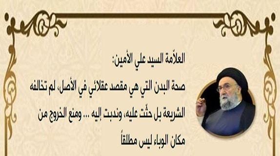 السيد علي الأمين -1 صحة البدن