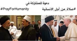 PrayForHumanity - صلاة من أجل الإنسانية