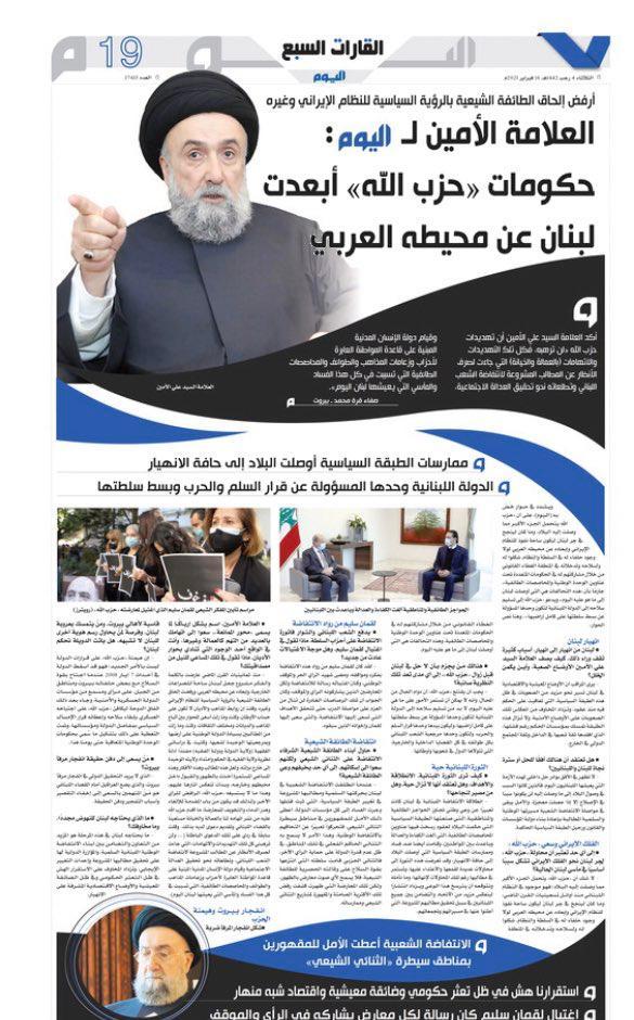 العلاّمة السيد علي الأمين لصحيفة اليوم: تحالفات المحاصصات أوصلت لبنان إلى ما هو عليه اليوم %D8%B5%D8%AD%D9%8A%D9%81%D8%A9-%D8%A7%D9%84%D9%8A%D9%88%D9%85