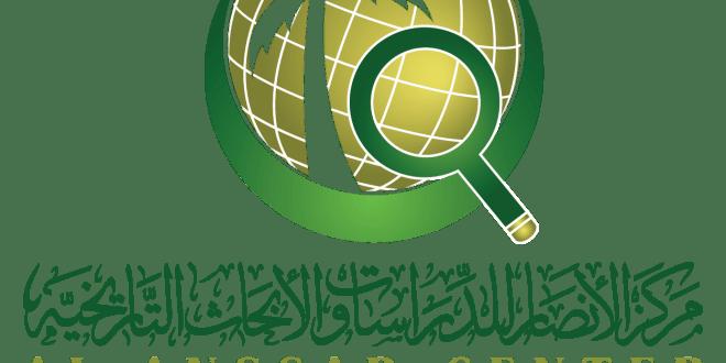 مركز اﻷنصار للدراسات واﻷبحاث التاريخية خطوة مهمة لماسسة العمل
