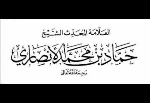 الشيخ العلامة حماد الأنصاري ازواد