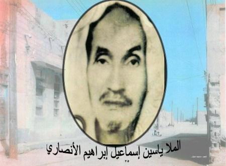 الشيخ ياسين بن إسماعيل بن إبراهيم آل رافع الأنصاري