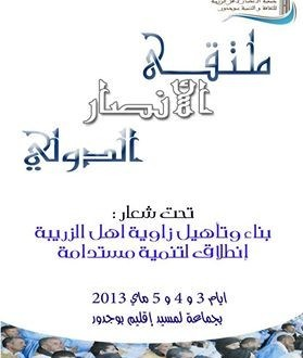 ملتقى الانصار الدولي ايام 3-4-5 ماي 2013