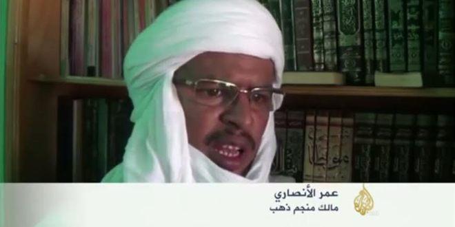 الذهب بالنيجر ومنجم عمر الانصاري